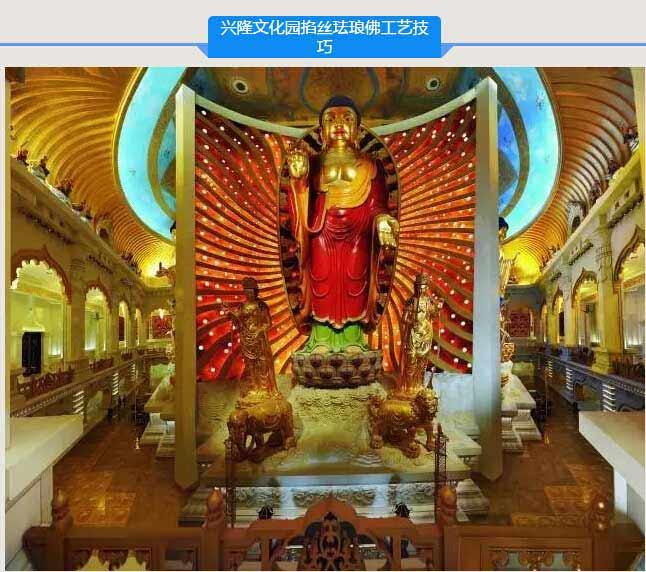 掐丝珐琅释迦牟尼佛圣像