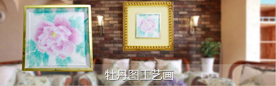 景泰蓝牡丹图工艺画
